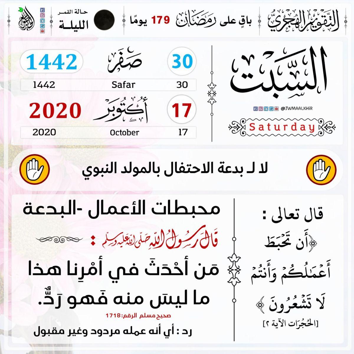 التذكير اليومي بـ التقويم الهجري السبت 30 صفر 1442هـ الموافق لـ 17 أكتوبر2020م باق على رمضان 179 يوم ا حديث اليوم محبطات الأع Words Math Bullet Journal