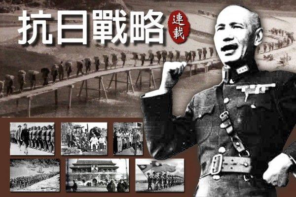 辛灝年先生最近在芝加哥和紐約作的演講「國共抗日戰略對比」,揭示了中共假抗日,背地裡阻礙抗日的罪惡。圖為領導抗日的蔣介石。(大紀元合成圖)