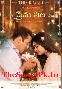 Salman Khan's Prema Leela 2015 Telugu Movie Mp3 Songs