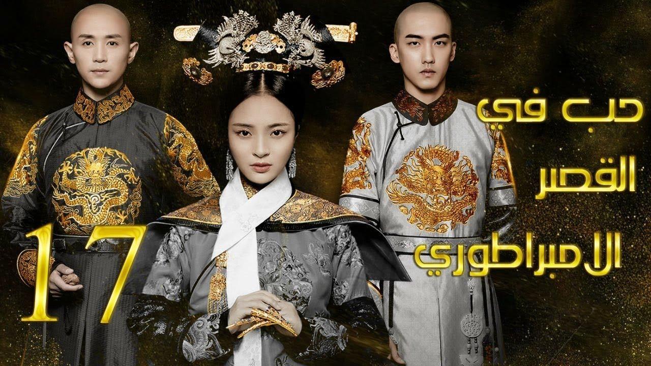الحلقة 17 من مسلسل حـب فـي القصـر الامبراطـوري Love In The Imperial Palace مترجمة Movie Posters Poster Drama