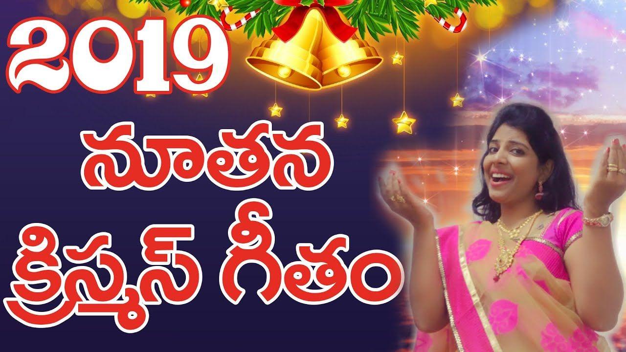 Pin by TeluguChristianSongs on Telugu Christmas Songs