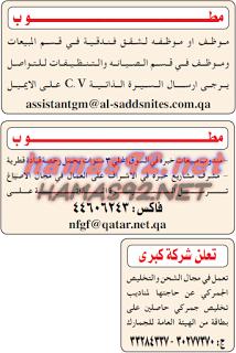 وظائف شاغرة فى قطر وظائف جريدة الدليل الشامل القطرية 12 10 2015 Sheet Music
