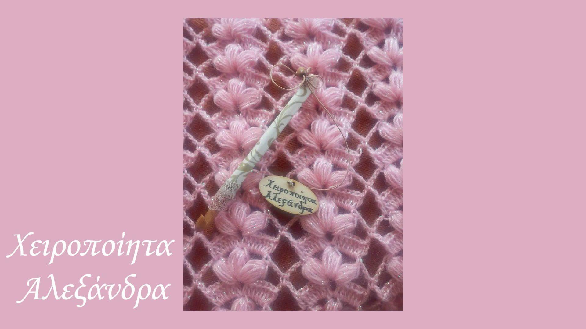 Πλεκτό πανεύκολο σχέδιο! - Free amazing and easy crochet pattern ...