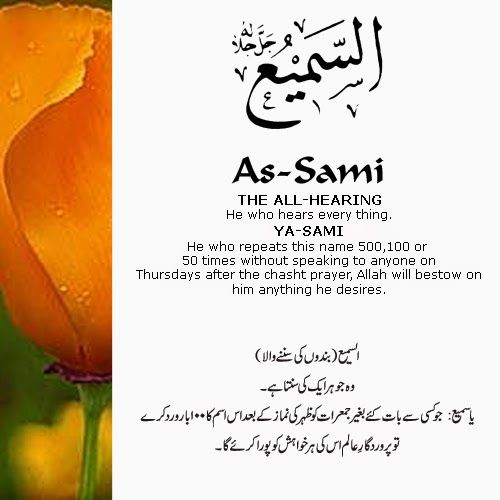 The 99 Beautiful Names Of Allah With Urdu And English Meanings 24