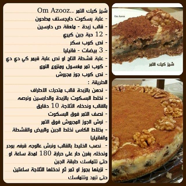 وصفة شيز كيك التمر لذيذه جدا جربوها Omazooz Q8 Padgram Dessert Recipes Yummy Sweets Desert Recipes
