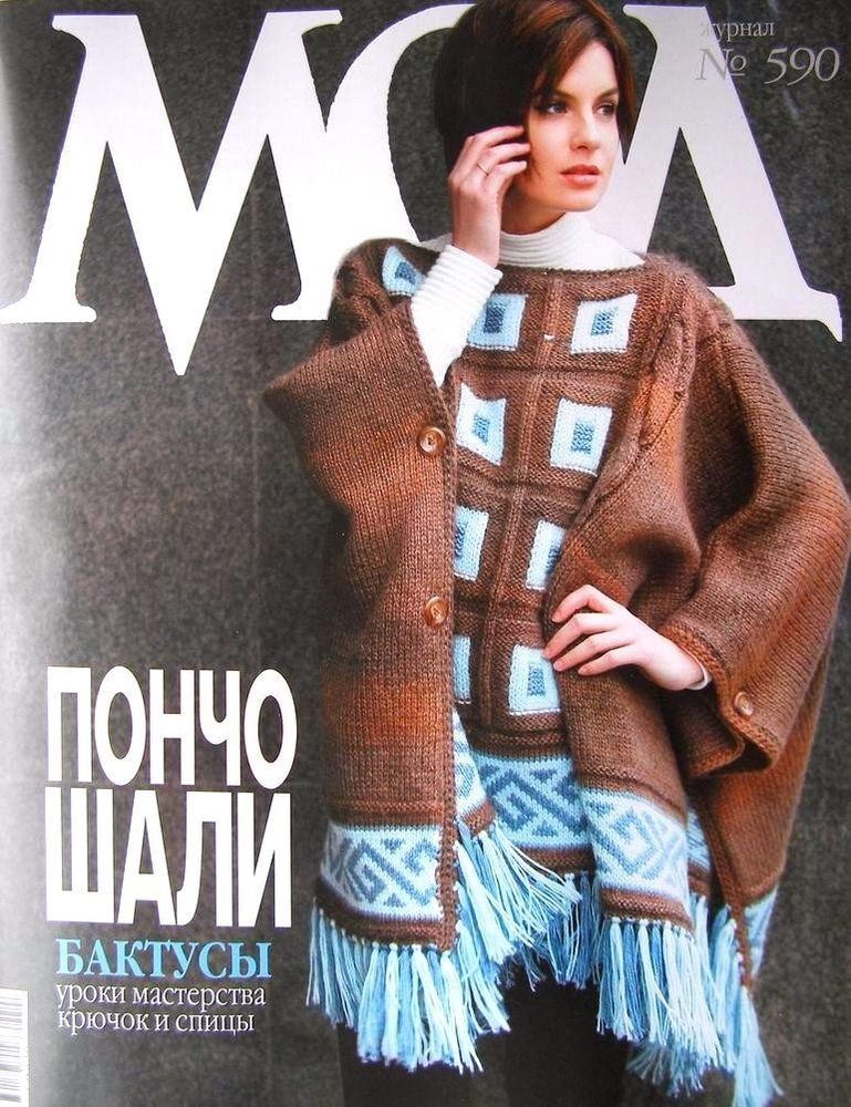 Zhurnal Mod 590 Russian Women Journal Crochet Dress Pattern Magazine ...