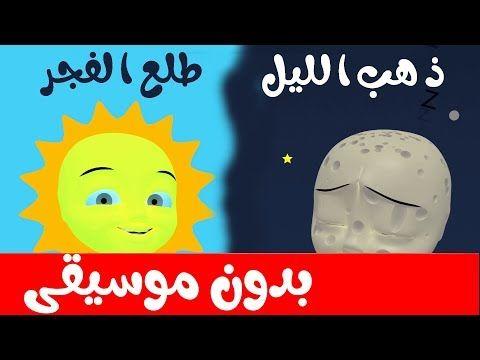 أنشودة ذهب الليل طلع الفجر بدون موسيقى بدون أيقاع أغاني أطفال باللغة العربية Youtube Handmade Logo Design Handmade Logo Logo Design