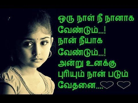 Love failure images for whatsapp in tamil