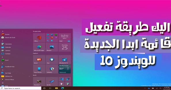 طريقة تفعيل قائمة ابدأ الجديدة على نظام ويندوز Windows 10 اصدار Build 20161 Windows 10 Windows Desktop Screenshot