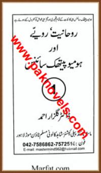Urdu Novel Abdullah Part 1