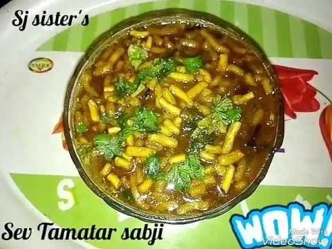 Gujarati rajasthani sev tamatar ki sabzi dhaba style sev tomato gujarati rajasthani sev tamatar ki sabzi dhaba style sev tomato recipe in hindi youtube forumfinder Gallery