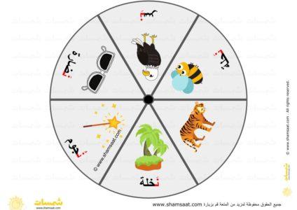 لعبة قرص الحروف والكلمات الحروف الهجائية 11 Art Pincode