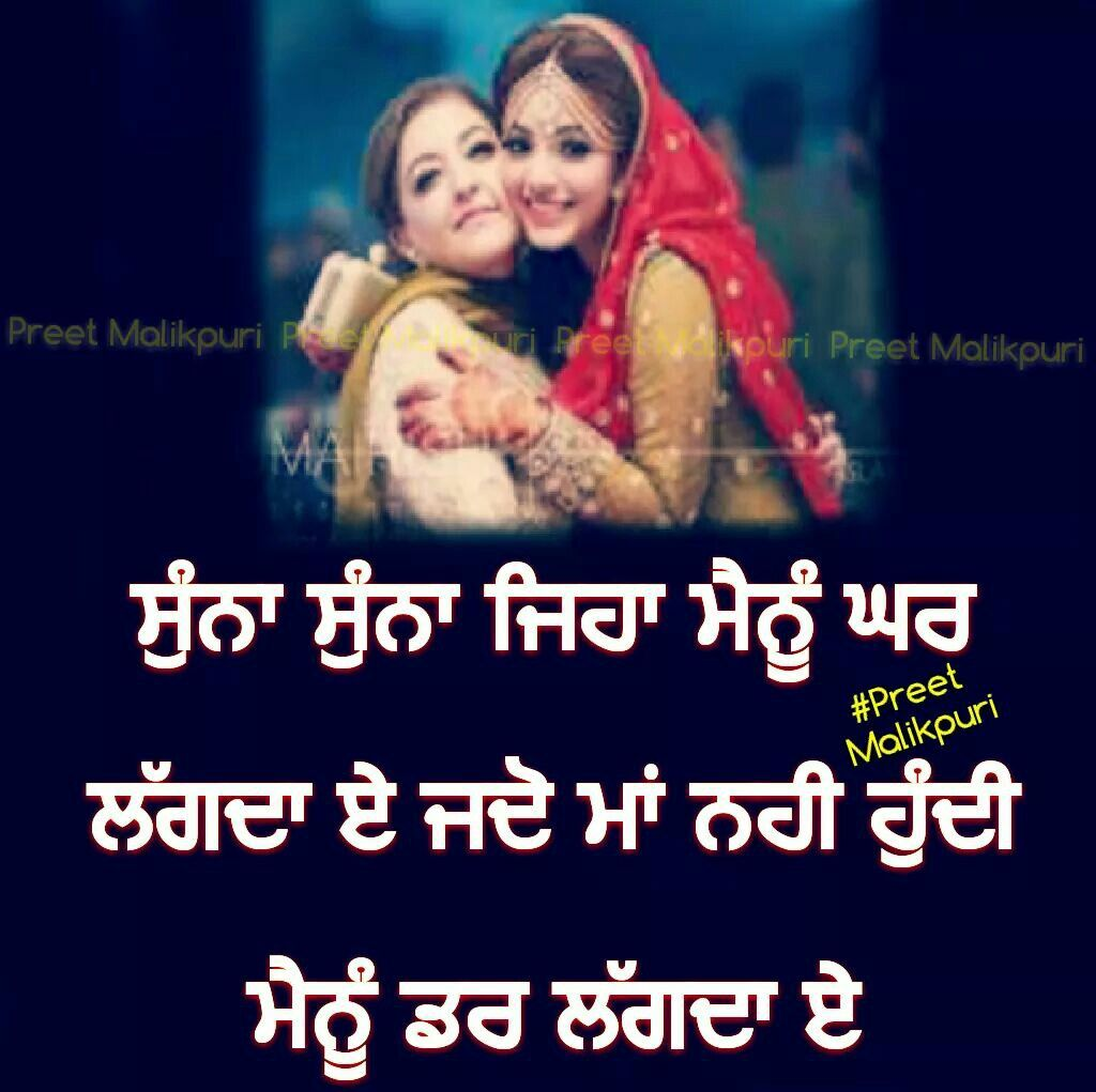 Pin by Aman kaur on my quotes | Punjabi love quotes, Mothers