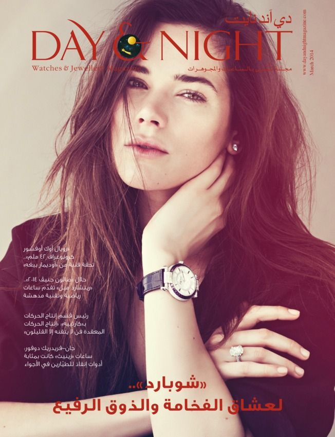 Day And Night March 2014 The Middle East S Leading Arabic Language Magazine On Luxury Watches And Jewellery Day Nig Cute Girl Face Marketing Trends Day