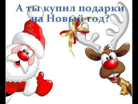 Где купить подарок на новый год для детей и взрослых ...