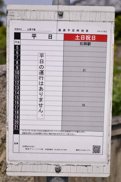 東京民よ、これが茨城の田舎のバス時刻表だ お前らが笑ったコピーをぺーinばいくちゃんねる板 -  https://www2.bikechannel.info/article/108515.html   Jokes, Bullet journal,  Journal