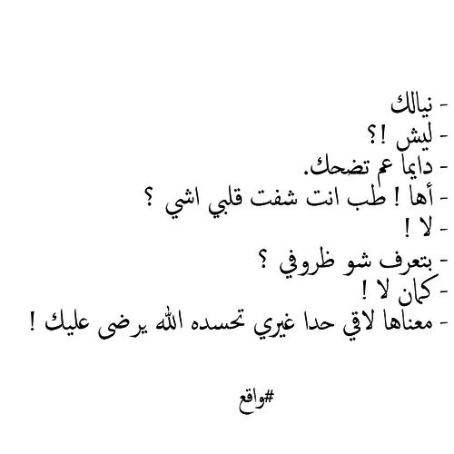 Pin By Blaugrana Heart On عالمي Be Yourself Quotes Arabic Love Quotes Funny Quotes