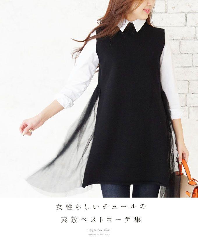 【楽天市場】女性らしいチュールの素敵ベストコーデ集3/1新作:Style for mom