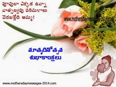 Happy mothers day hd wallpaper images for free download in telugu