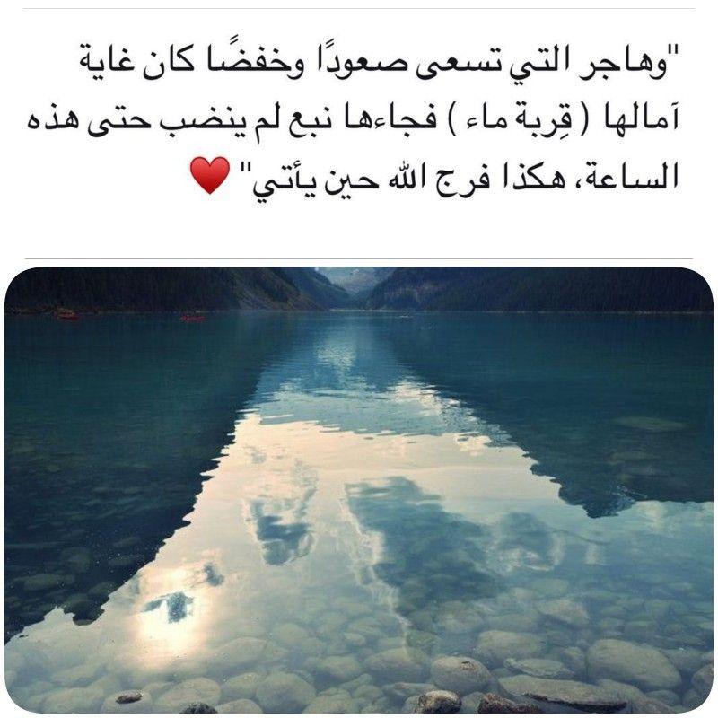 كلام يجبر الخاطر Arabic Quotes Beautiful Arabic Words Arabic Love Quotes