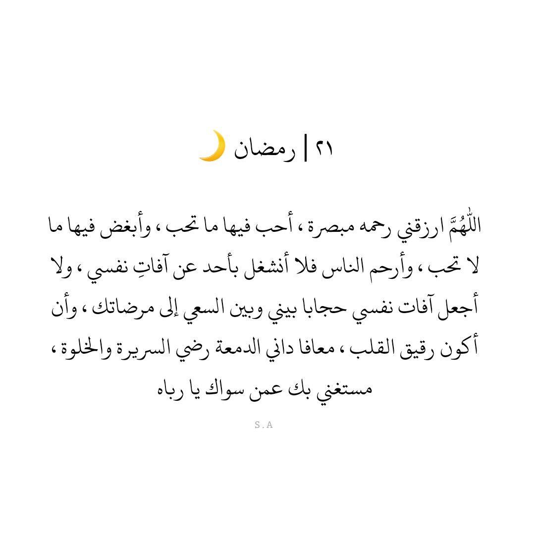 ٢١ رمضان In 2020 Calligraphy Arabic Calligraphy