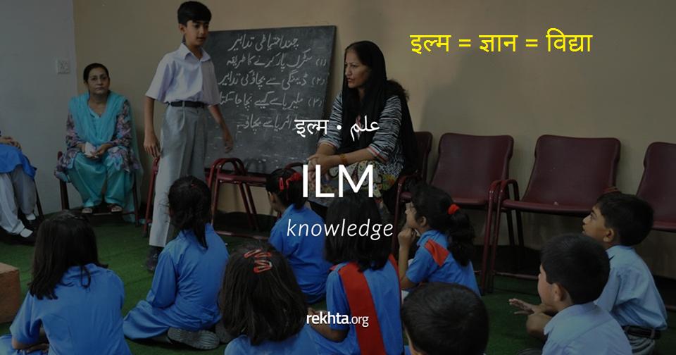 Knowledge in Hindi-Urdu | poetry and prose | Urdu words with meaning
