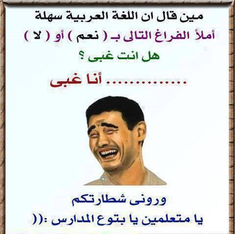 نكت مضحكه اروع نكت مضحكه واجمل فوازير وحلها Fun Quotes Funny Jokes Quotes Some Funny Jokes