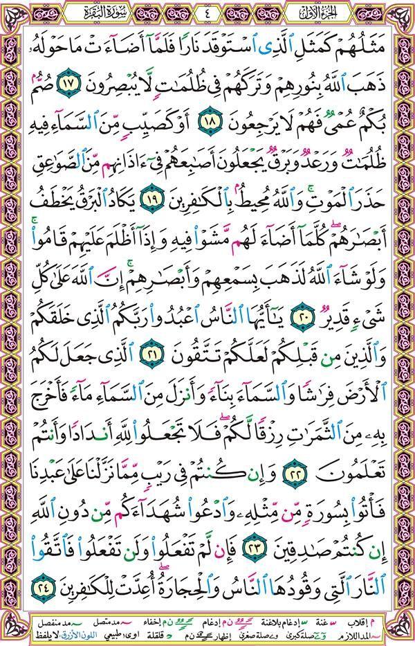سورة البقرة صفحة رقم 4 Quran Book Quran Verses Quran