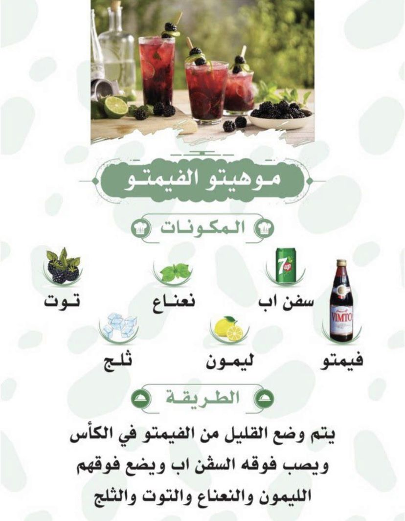 Pin By Sara Alabed On Food In 2020 Cookout Food Vimto Arabic Food