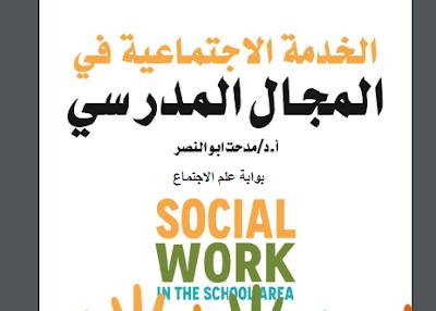 الخدمة الاجتماعية في المجال المدرسي Pdf Social Work Home Decor Decals Calm