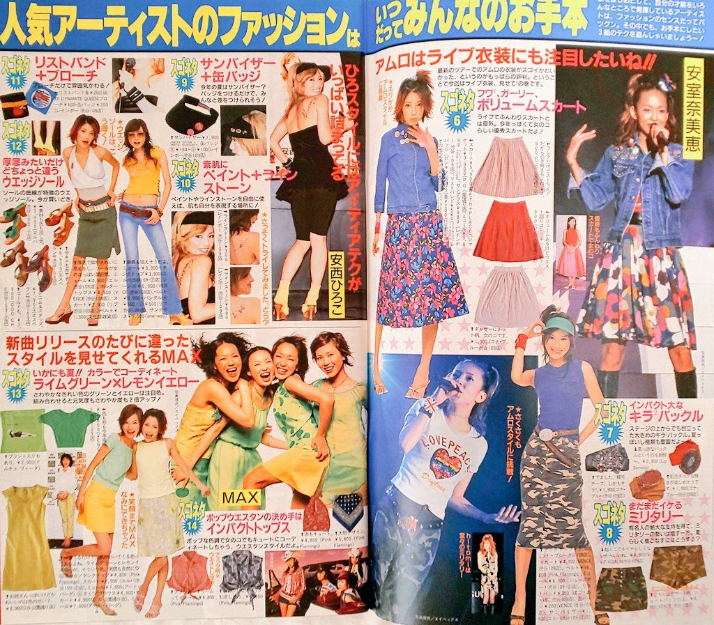 Tajimax🌈平成ガールズカルチャー論。(Rainbow・CoIors🌈90年代🌈ゼロ ...