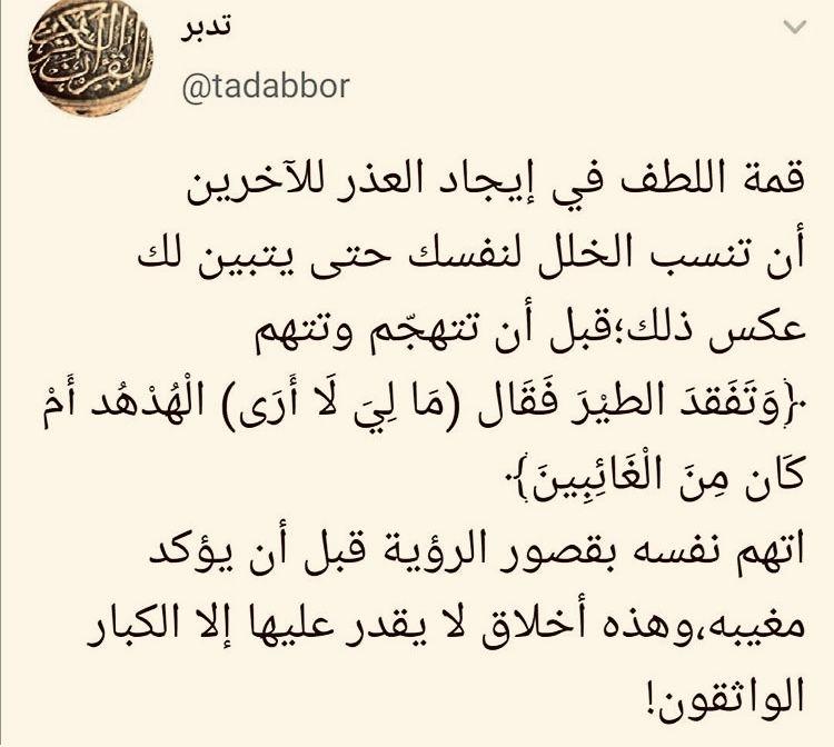 Pin By أستغفرالله On صيد الخاطر Arabic Calligraphy Memories