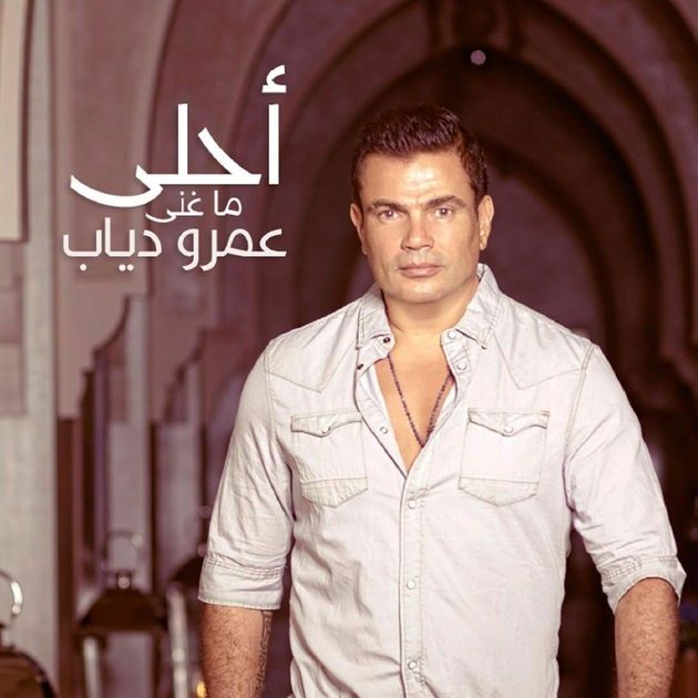 Amr Diab Arab Celebrities Amr Songs