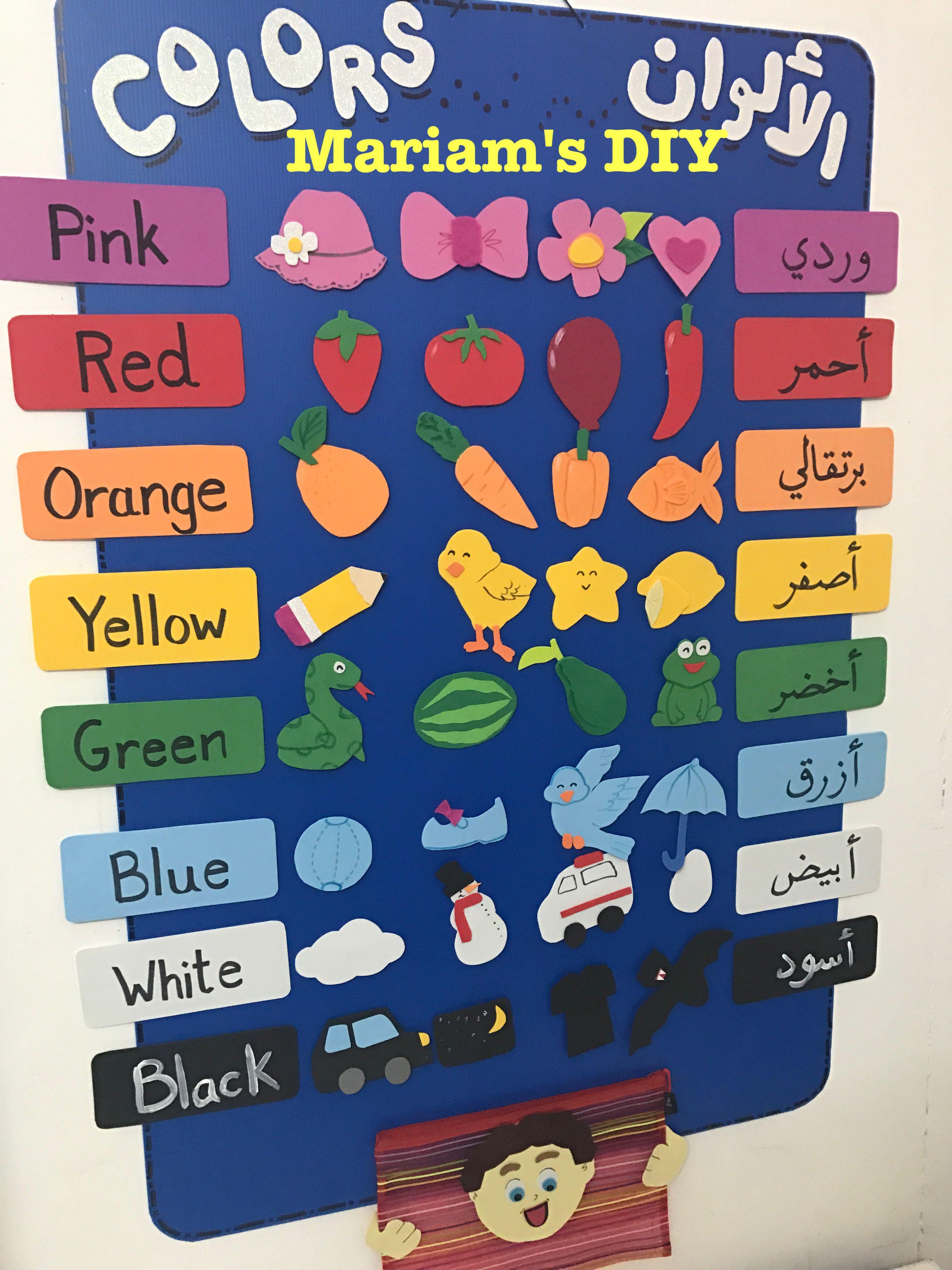 وسيلة الالوان عربي انجليزي Preschool Learning Activities Alphabet Crafts Preschool Arabic Kids