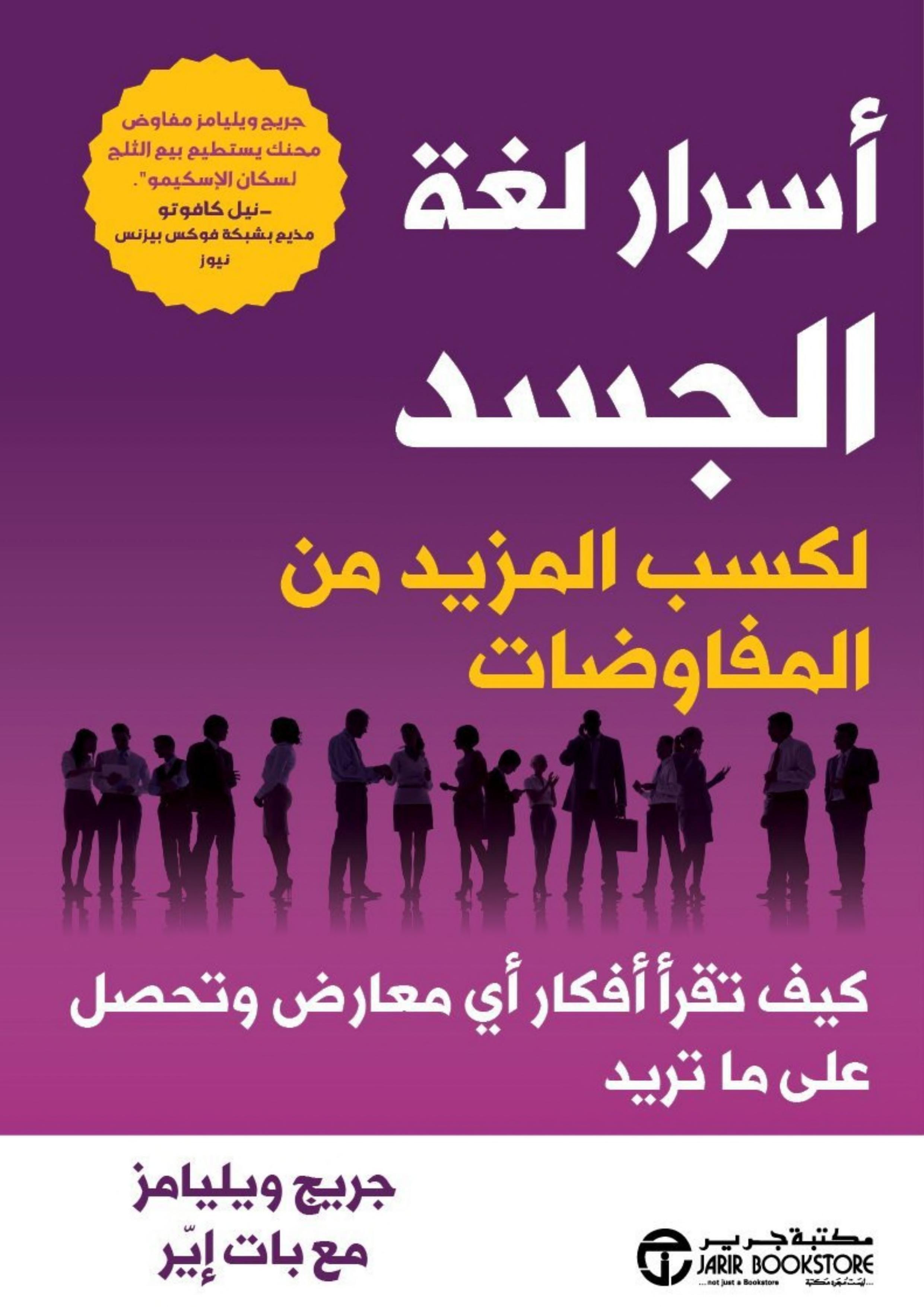 اسرار لغة الجسد Almaktbh Net Free Download Borrow And Streaming Internet Archive Pdf Books Reading Psychology Books Philosophy Books