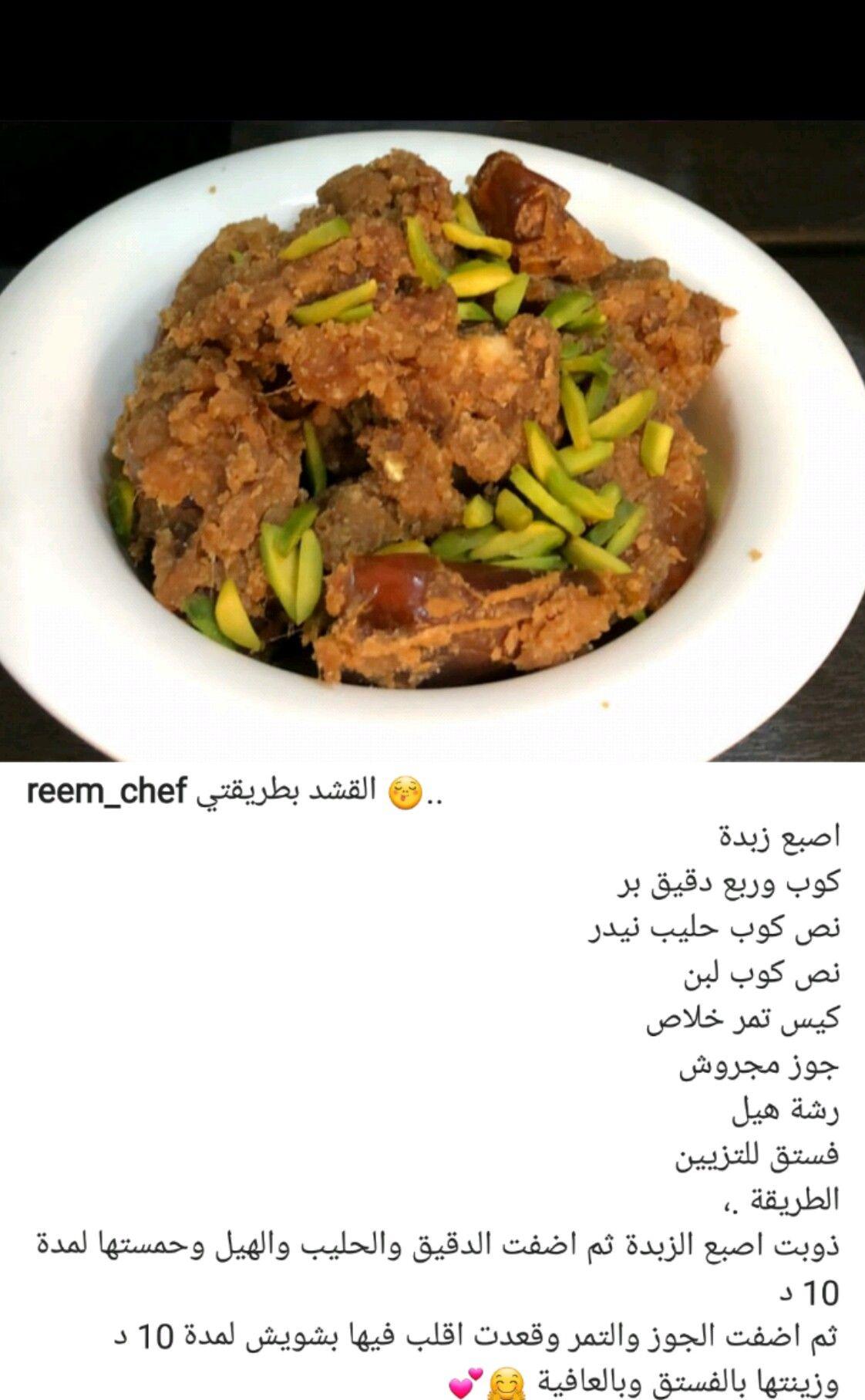 Pin By Asma Alotaibi On طبخ Food Meat Beef