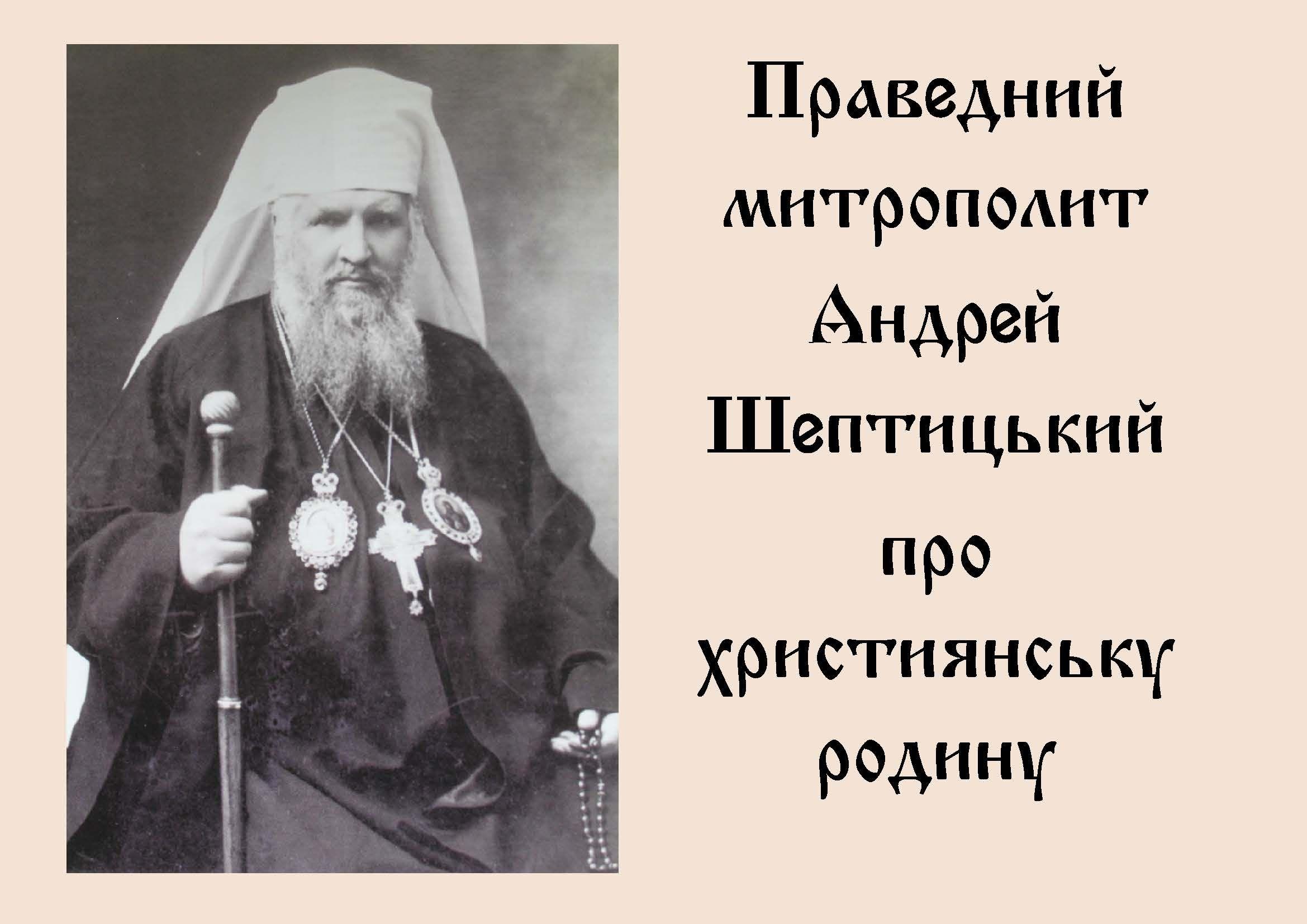Праведний митрополит Андрей Шептицький про родину як основу християнського життя