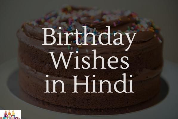 Remarkable Happy Birthday Wishes In Hindi Languages Hindi Font Birthday Personalised Birthday Cards Veneteletsinfo