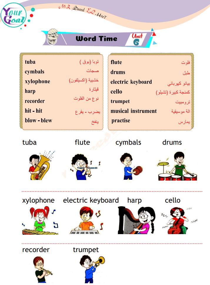مذكرة لغة انجليزية للصف السادس الابتدائي الترم الثاني 2020 Keyboard And Harp Electric Keyboard Words