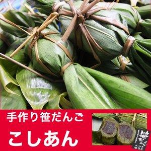 新潟 笹団子 ごんぼっぱ使用こしあん(10個)新潟のお土産の定番和菓子 草団子