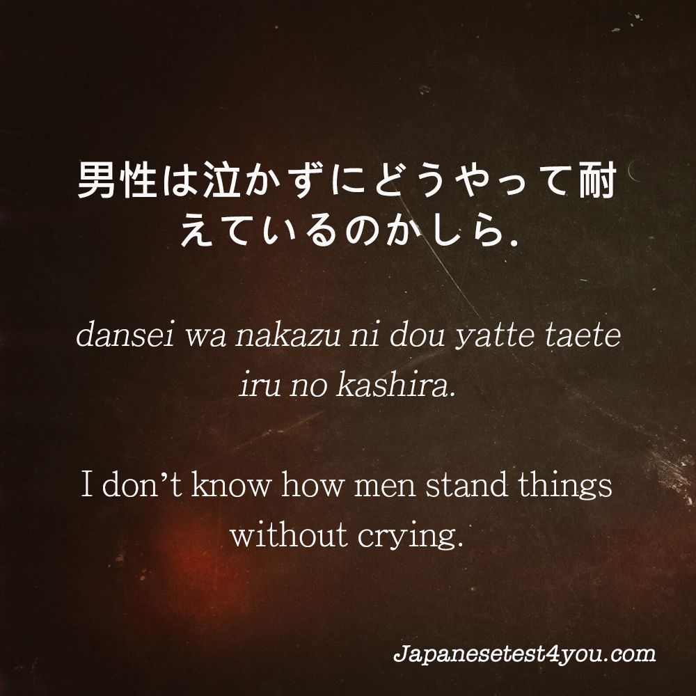 Pin By Anamika アナミカ On Konichiwa Japanese Quotes Japanese