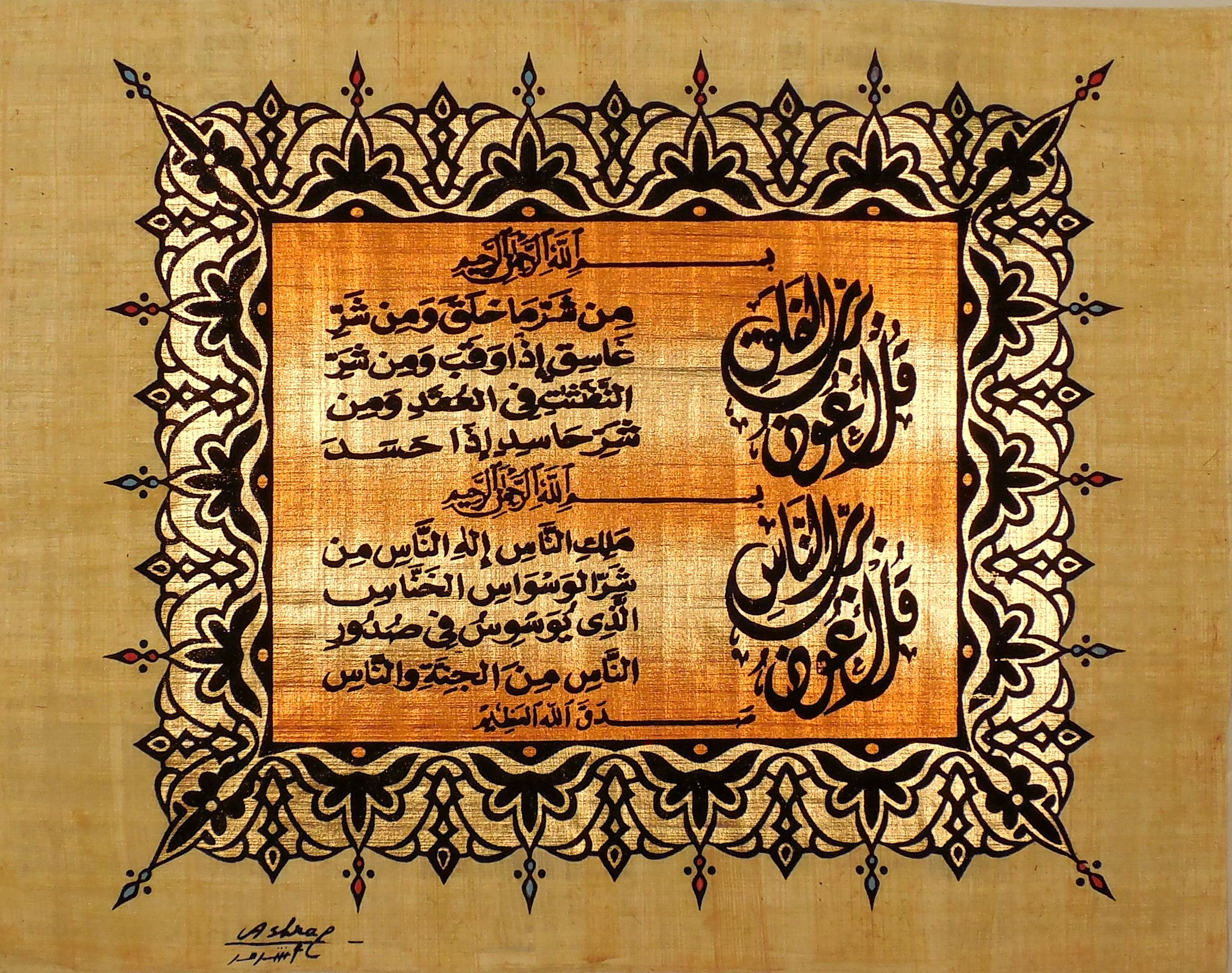 Al Mu Awwithatayn Islamic Calligraphy Papyrus Painting