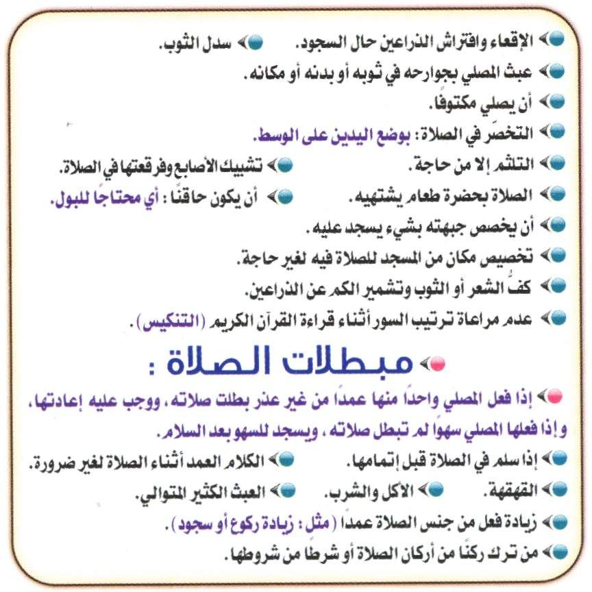 مبطلات الصلاة Islam Beliefs Islamic Quotes Islam Facts