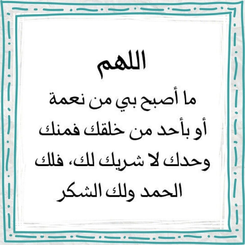 آمين يارب دعاء ادعيه لا اله إلا الله سبحان الله مسلمه سنيه سلفيه ولله الحمد Arabic Calligraphy