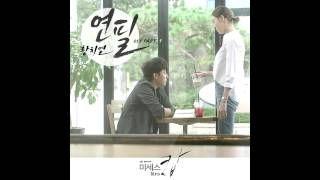 Hwang Ji Yeol (황치열) - 연필 [미세스 캅 OST Part.1 (Mrs. Cop OST Part.1)] - YouTube