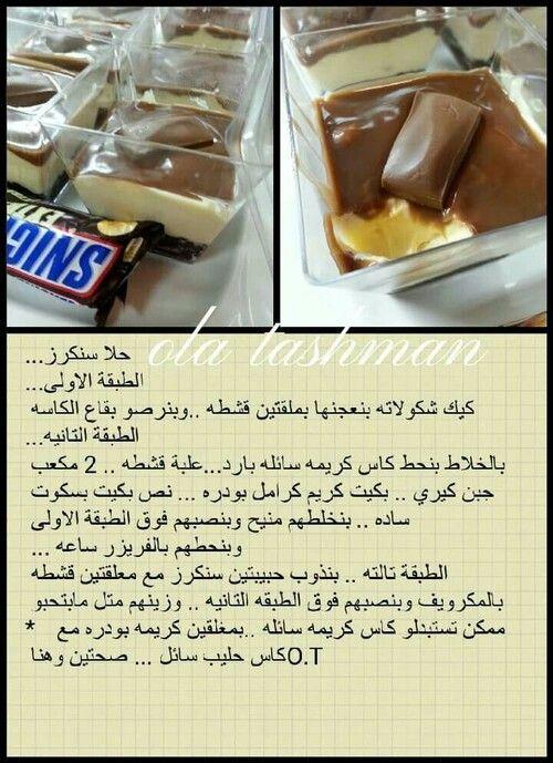 حلا سنكرز Yummy Food Dessert Cooking Recipes Desserts Sweet Recipes