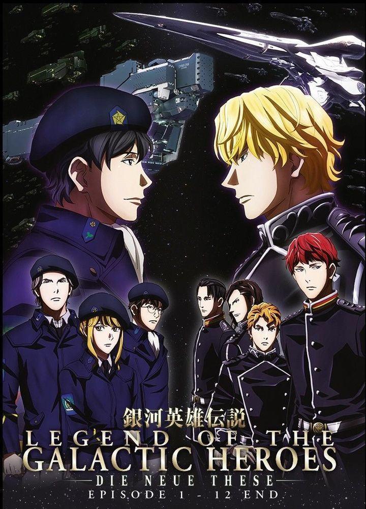 Legend Of The Galactic Heroes Die Neue These Episode 112