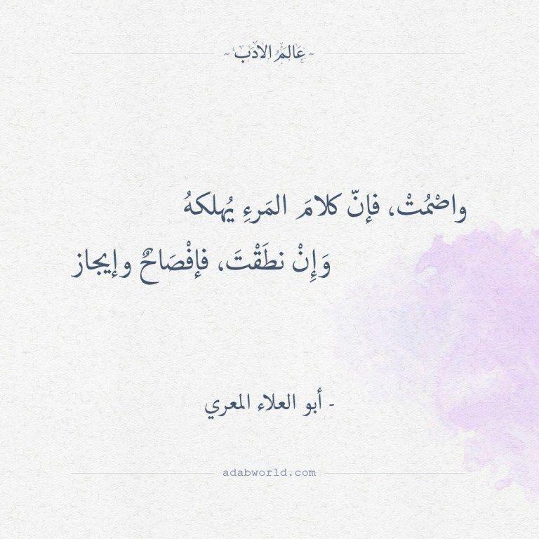 انت لي Wisdom Quotes Inspiration Real Quotes Words Quotes