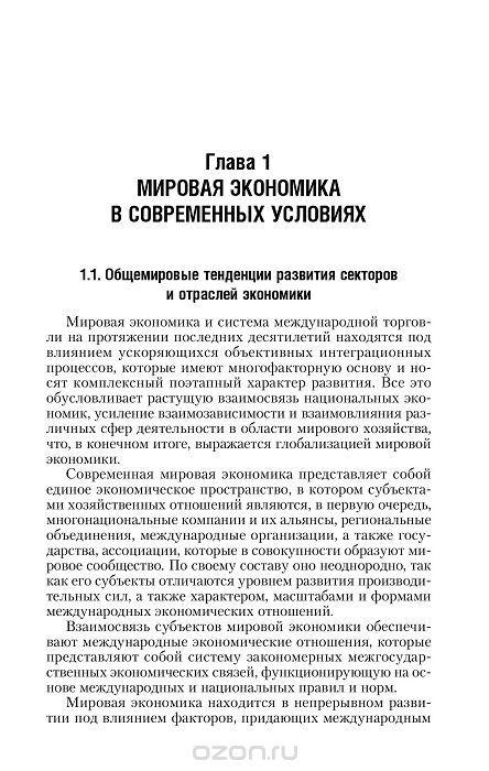 Внешнеэкономическая деятельность учебник скачать