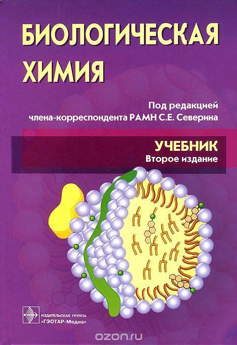 Биологическая химия с упражнениями и задачами с. Е. Северина 2011 г.